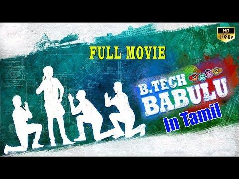 பி டெக் பாபுலு (B Tech Babulu) Tamil Full length Movie | Nandu, Srimukhi,