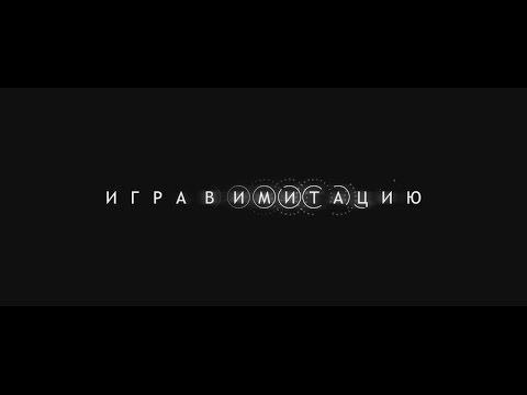 Игра в имитацию / The Imitation Game [2014] (трейлер)