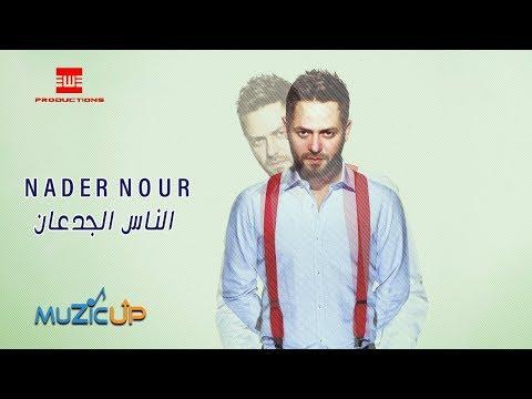 """نادر نور يعود بـ """"الناس الجدعان"""""""