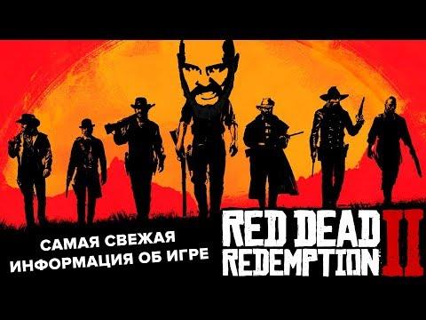 Red Dead Redemption 2: разбор геймплея и новые подробности
