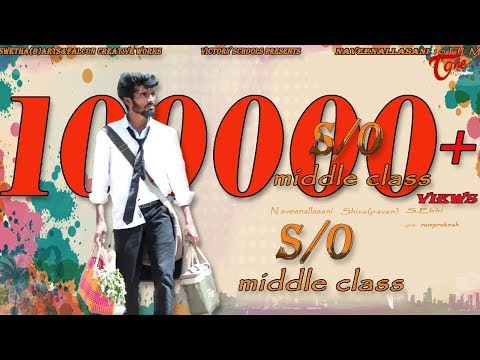 S/o Middle Class || Telugu Short Film 2017 | By Naveen Allasani