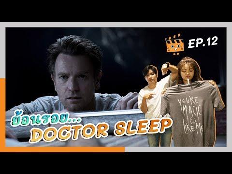 อะไรไม่ดี...หนังดี | EP.12 | ย้อนรอย... Doctor Sleep