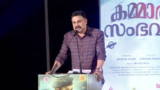 Video Kammara Sambhavam Audio Launch | Dileep Speech MP3, 3GP, MP4, WEBM, AVI, FLV September 2018