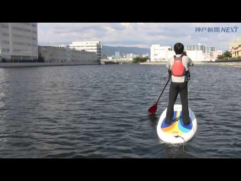 兵庫運河でパドルボードに挑戦