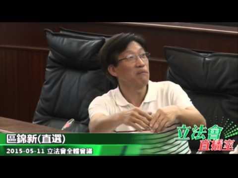 吳國昌  2015年1月28日提交的口頭質詢  ...