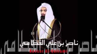 سورة النمل تلاوة خاشعة ناصر القطامي | Surah An-Naml | Nasser Al-Qatami