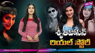 Shruti Hassan Real Life Story ( Biography ) | Unknown Facts | YOYO Cine Talkies