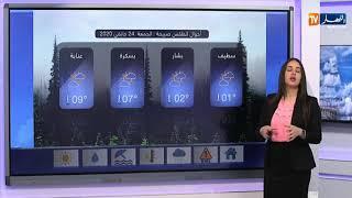 أجواء مستقرة ودافئة على المناطق الساحلية/ حالة الطقس ليوم الجمعة 24 جانفي 2020