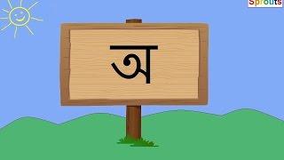 Assamese Learning Series for Kids. It has been designed for Kids to Learn Assamese Vowels. অসমীয়া স্বৰবৰ্ণ লিপি শিকো আহা...