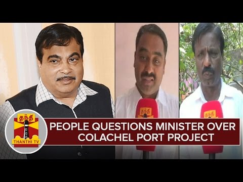 People-Questions-Union-Minister-Nitin-Gadkari-Over-Colachel-Port-Project--Thanthi-TV