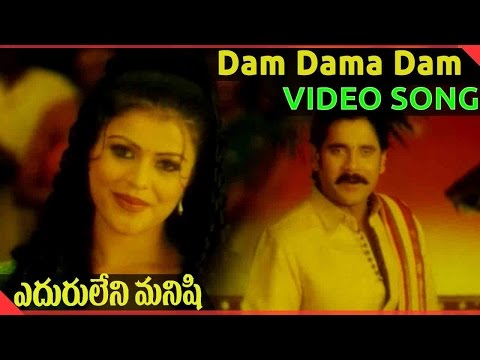 Video Eduruleni Manishi  Movie || Dam Dama Dam Video Song || Nagarjuna, Soundarya, Shenaz download in MP3, 3GP, MP4, WEBM, AVI, FLV January 2017