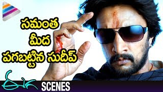 Sudeep Plans to Kill Nani and Samantha. Ninnu Kori movie fame Nani Eega Malayalam Movie Eecha Scenes on Telugu Filmnagar. The latest film ft. #Nani, Samantha and Sudeep. Directed by SS Rajamouli. Eecha Malayalam Movie also ft. Hamsa Nandini, Noel Sean, Thagubothu Ramesh, Srinivasa Reddy and Hamsa Nandini. The movie is dubbed into Hindi as Makki and Tamil as Naan Ee.Click here to watch:Ninnu Kori Full Movie Making - https://youtu.be/4EHkHKqwIAMNinnu Kori Video Songs - http://bit.ly/NKVideoSongsSega Movie Video Songs : http://bit.ly/SegaVideoSongsEega Songs: http://bit.ly/2s0I3V4Nani Full Movies: http://bit.ly/2qYVgQ5Nani Eega Movie: http://bit.ly/2qpKeR3For more Latest Telugu Movie News and updates visit : http://thetelugufilmnagar.comTelugu Filmnagar is South India's #1 YouTube Channel and your final stop for BEST IN CLASS content from TELUGU FILM INDUSTRY. Like - https://www.facebook.com/TelugufilmnagarSubscribe - https://www.youtube.com/TelugufilmnagarFollow - https://www.twitter.com/TelugufilmnagarMy Mango App Links:Google Play Store: https://goo.gl/LZlfHuApp store: https://goo.gl/JHgg83