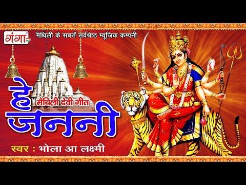 मैथिली देवी गीत - हे जननी - Maithili Song | Navratri Bhajans | Mata Songs | JUKEBOX