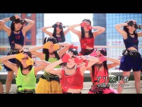 『全開☆ヒーロー』 フルPV (#仮面女子 #アリス十番 )
