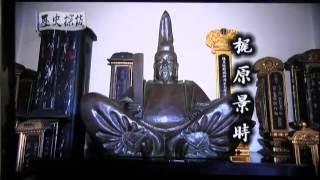 CCNet放映版歴史探訪・梶原景時公顕彰会と興禅寺