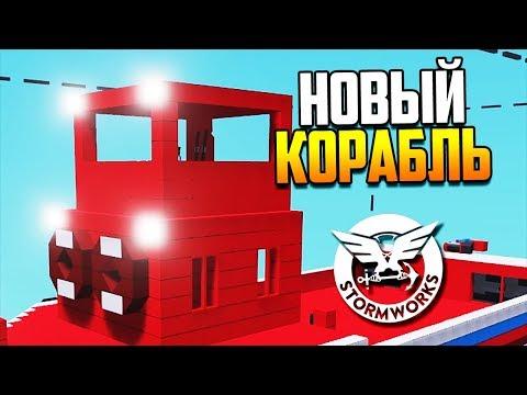 Новый корабль! | Stormworks: Build and Rescue #4