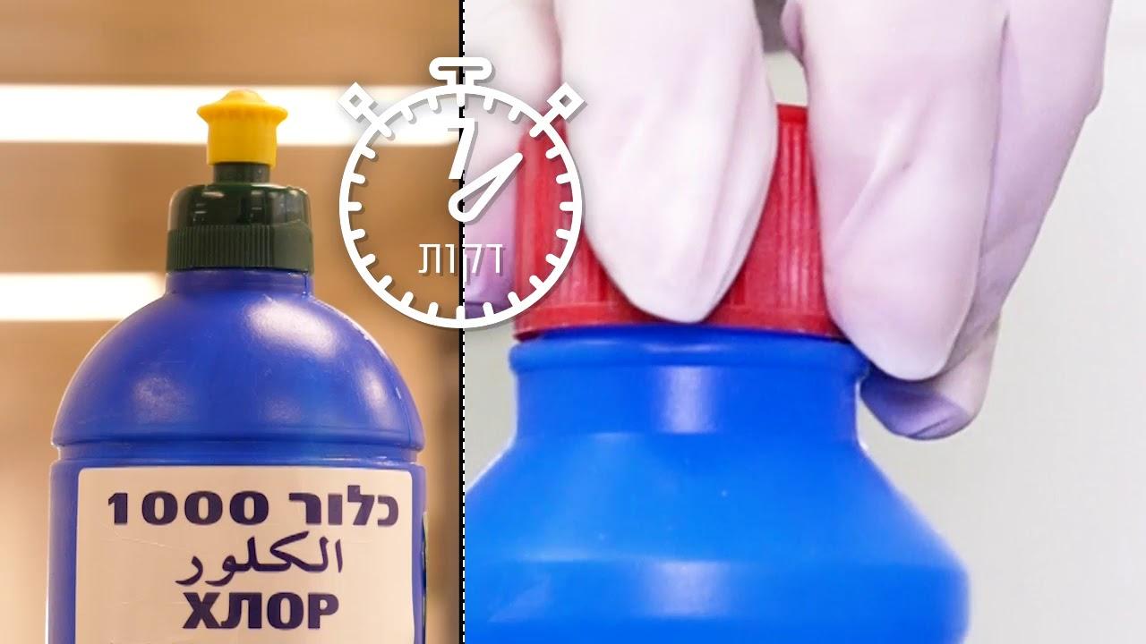 סרטון הדרכה להכנת תמיסת הכלור - מניעת זיהומים