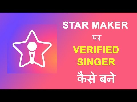 Star Maker: How to become a verified singer on Star Maker | Part 1