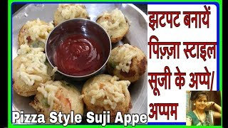 Instant Pizza style Suji Appe/Appam. How to make Instant appe. Suji appam in pizza style