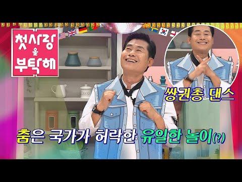 (그때 그 시절 ☞) 명동 불나방 이연복(Lee yeon bok) 셰프 춤 모음.zip 냉장고를 부탁해 225회 - Thời lượng: 2 phút và 7 giây.