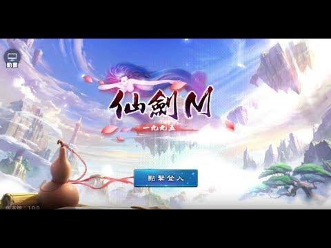 《仙劍M》手機遊戲玩法與攻略教學!
