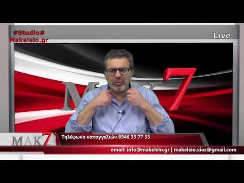 Διαδικτυακό Μακελειό 7 | 04-05-2017