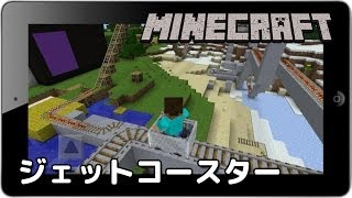 Minecraftのジェットコースター Roller Coaster