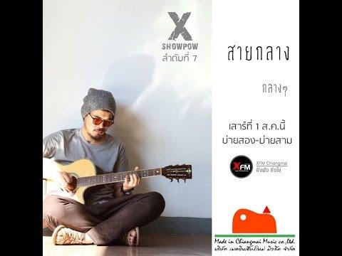 X-SHOW POW ร้อง สด เล่น สด EP.07:  สายกลาง
