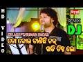 Jahna Lo To bou Tanichi Chakk khadi Chihna lo | Dj Lalu Vibrate Mix | Full Video Ft.Human sagr