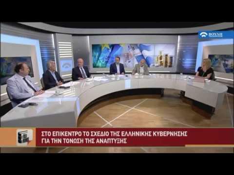 Το Ολιστικό Αναπτυξιακό Σχέδιο για τη Μεταμνημονιακή Εποχή  (24/05/2018)