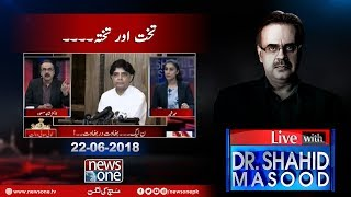 Live with Dr Shahid Masood | 22 June 2018