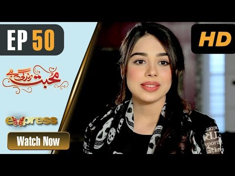 Pakistani Drama | Mohabbat Zindagi Hai - Episode 50 | Express Entertainment Dramas | Madiha