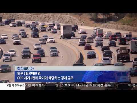 칼렉시트? 가능성은 11.10.16 KBS America News