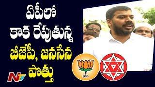ఏపీలో కాక రేపుతున్న బీజేపీ జనసేన పొత్తు: BJP Janasena Alliance Heats Up AP Politics