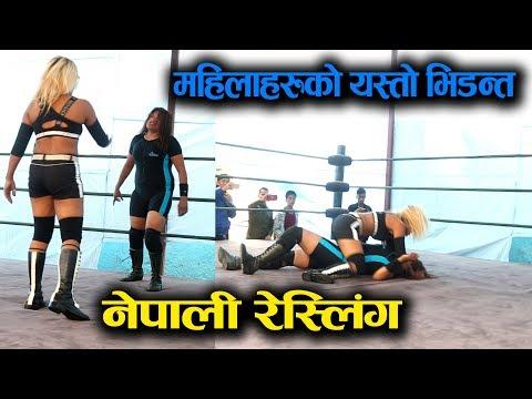 (Nepali Wrestling || Bhagawati लाई धुलो चटाइन्, महिलाहरुको भिडन्त || यस्तो सम्म भयो || Mazzako TV - Duration: 11 minutes.)