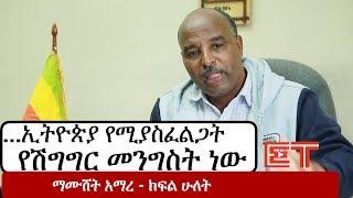 Ethiopia: የማይረጋጋ ከሆነ ኢትዮጵያ የሚያስፈልጋት የሽግግር መንግስት ነው - ማሙሸት አማረ | Mamushet Amare Part 2