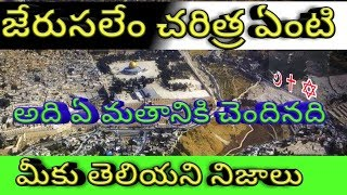 Video REAL FACTS AND HISTORY OF JERUSALEM IN TELUGU YOU NEVER KNEW THAT  EP08 MP3, 3GP, MP4, WEBM, AVI, FLV Desember 2018