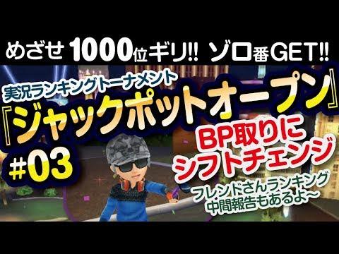 【みんゴル アプリ】ラントナ実況:ジャックポットオープン 03 BP取りにシフトチェンジ
