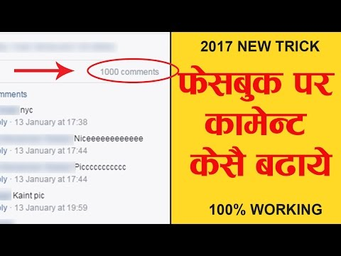 Facebook Comment Trick - Facebook Comment Kaise Badhaye