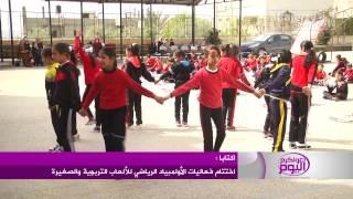 اختتام فعاليات الأولمبياد الرياضي للالعاب التربوية والصغيرة