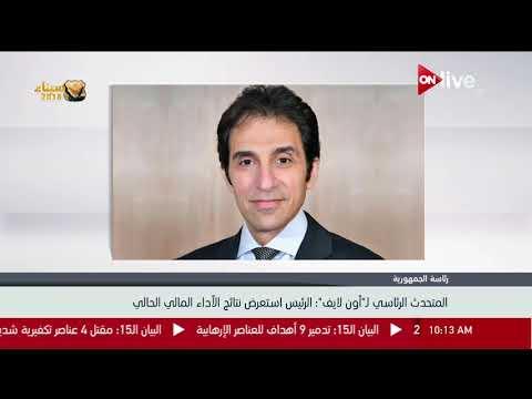 العرب اليوم - شاهد: الرئيس السيسي يستعرض نتائج الأداء المالي الحالي