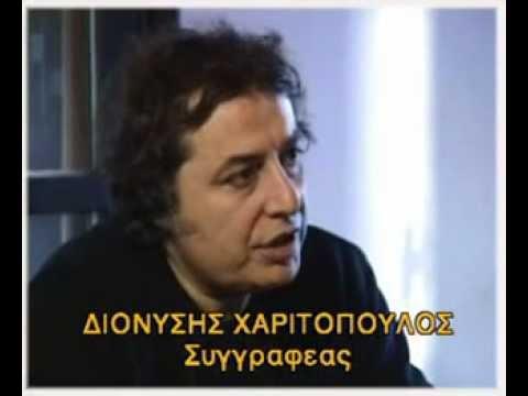 ΑΡΗΣ ΒΕΛΟΥΧΙΩΤΗΣ-Ο ΔΙΚΟΣ ΜΑΣ ΤΣΕ