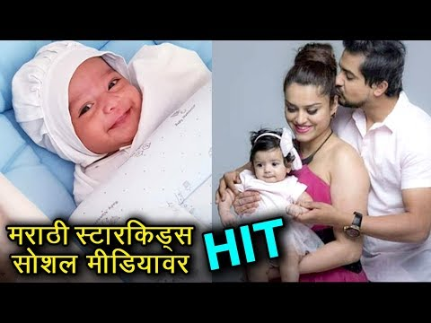 Star Kids Famous On Social Media | Marathi Celebrities | Urmila Kothare, Shreyas Talpade