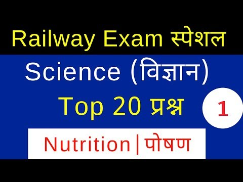 Top 20 Science Questions from Food Nutrition  RRB JE, Railway Exam, SSC CGL, CHSL, MTS, GD, Police
