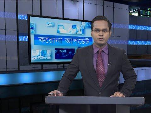 04 PM Corona Bulletin || করোনা বুলেটিন || 25 October 2020 || ETV News