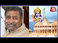Aaj Subah: Vinay Katiyar's View On The Construction Of Ayodhya Temple
