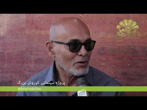 جمشید هاشم پور از فیلم کوروش بزرگ می گوید...