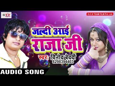 Video songs - Vinod Bedardi का नया लोकगीत 2017 - जल्दी आई राजा जी - Gawana Karala - Hit Bhojpuri SOng 2017