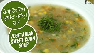 A quick, delicious and yummy sweet corn soup recipe by Chef Harpal Singh Sokhi.
