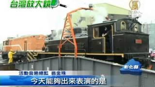 扇形車庫看火車跳舞 感動火車迷_新唐人電視